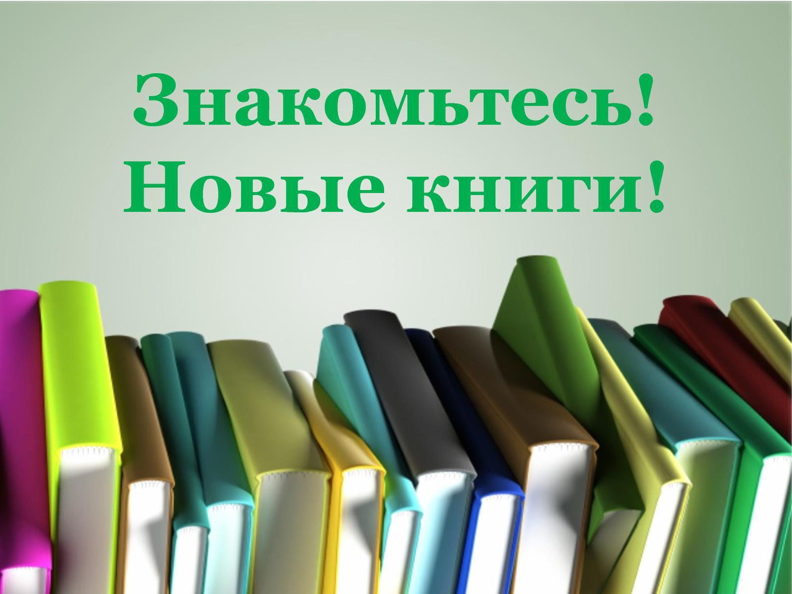 Новинки книги картинки