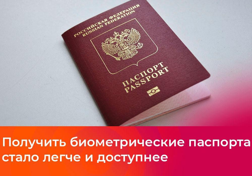 Загранпаспорт для ребенка краснодар
